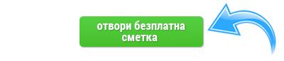 open-free-account-arrow-bulgarian
