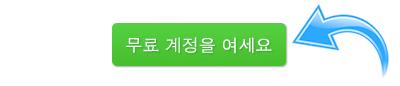 open-free-account-korean